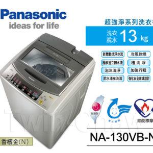 Panasonic 國際牌 13KG直立洗衣機 NA-130VB