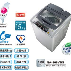 Panasonic 國際牌 15KG直立洗衣機 NA-168VBS
