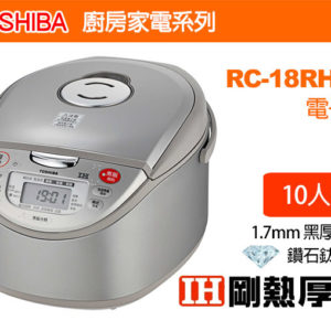 Toshiba東芝 10人份IH鋼熱厚釜電子鍋 RC-18RHGN