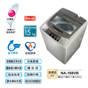 Panasonic 國際牌 15KG直立洗衣機 NA-168VB