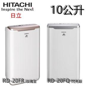 HITACHI 日立 10公升 除濕機 RD-20FQ (閃亮銀)/RD-20FR (玫瑰金)