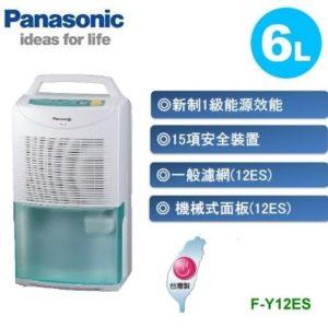 Panasonic 國際牌 6公升除濕機 F-Y12ES