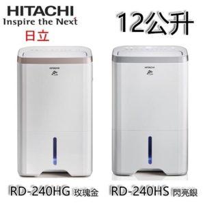 HITACHI 日立 12公升 除濕機 RD-240HS (閃亮銀) RD-240HG (玫瑰金)