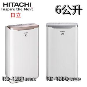 HITACHI 日立 6公升 除濕機 RD-12BR (玫瑰金)/RD-12BQ (閃亮銀)